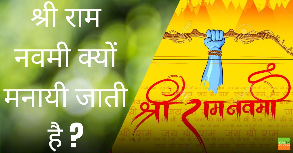 राम नवमी क्यों तथा कैसे मनाते है ?
