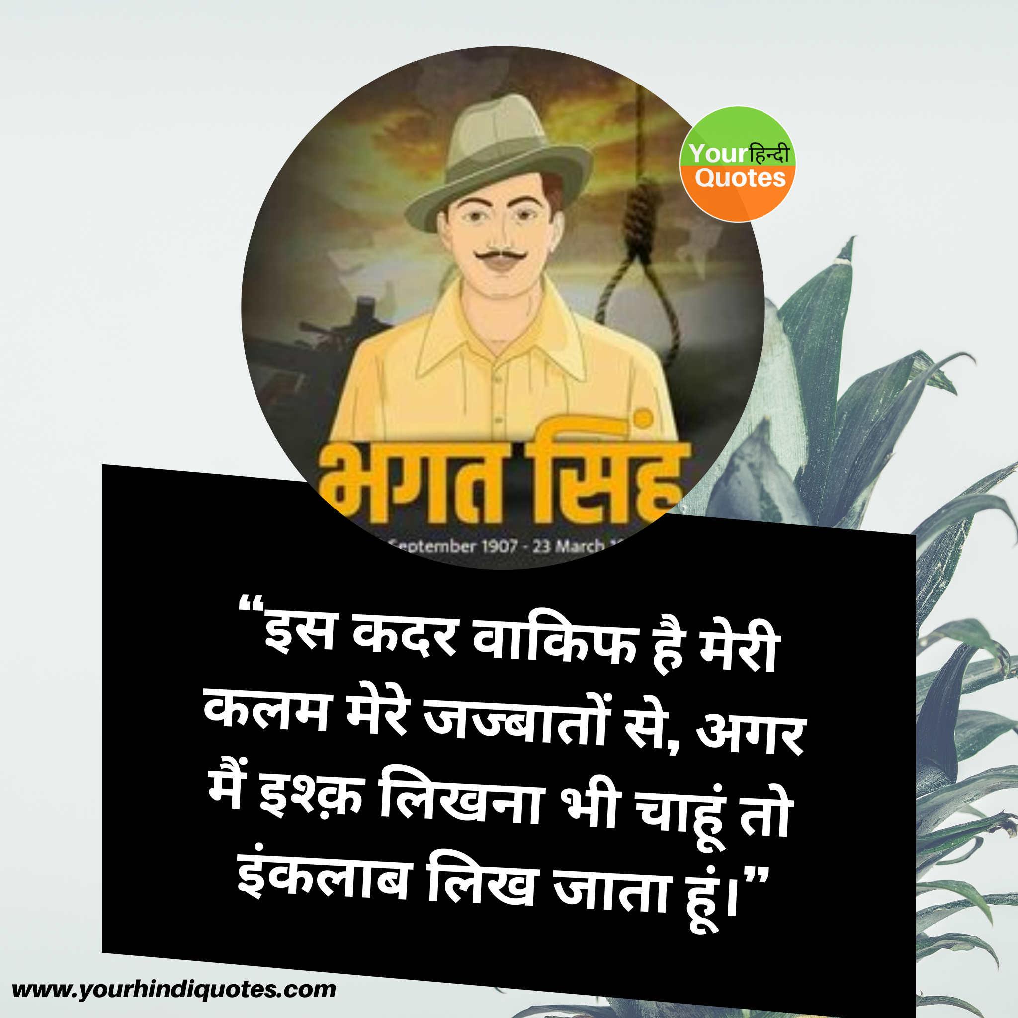 Bhagat Singh Hindi Quotes Image