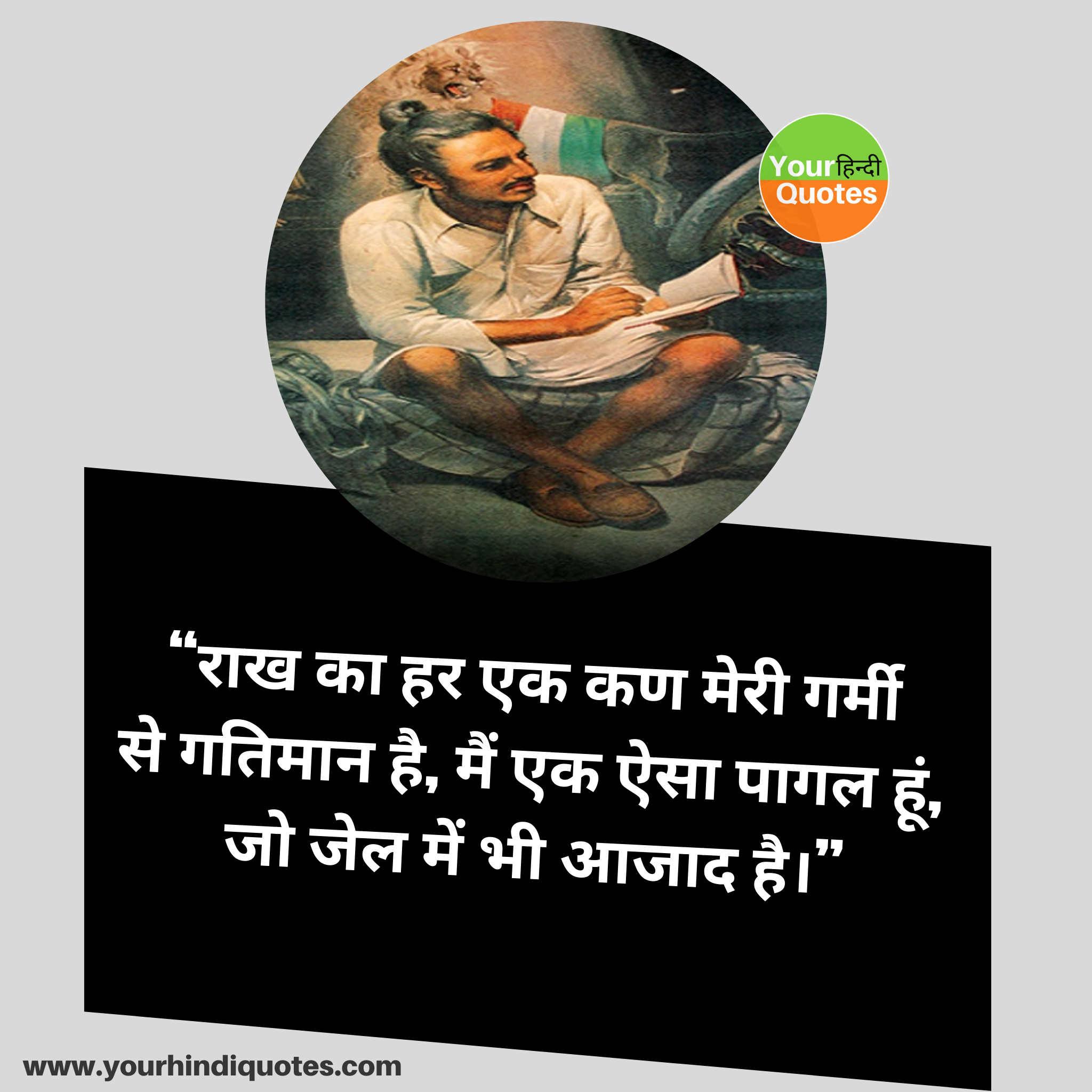 Bhagat Singh Hindi Quotes Images