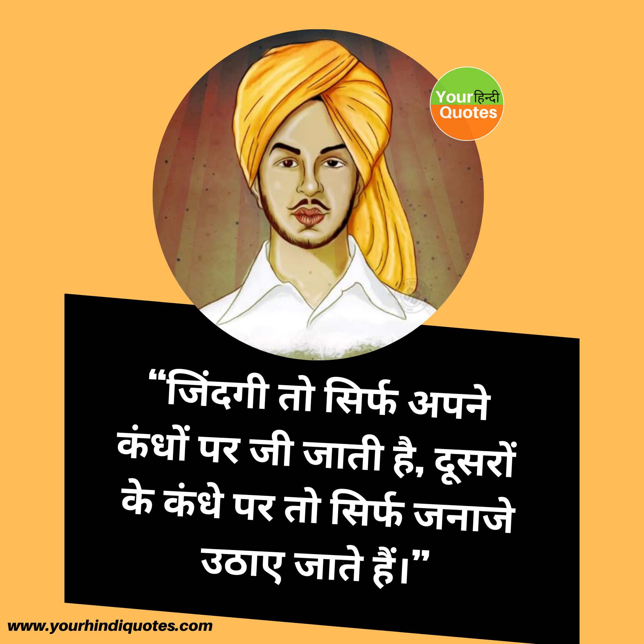 Bhagat Singh Hindi Quotes Photo