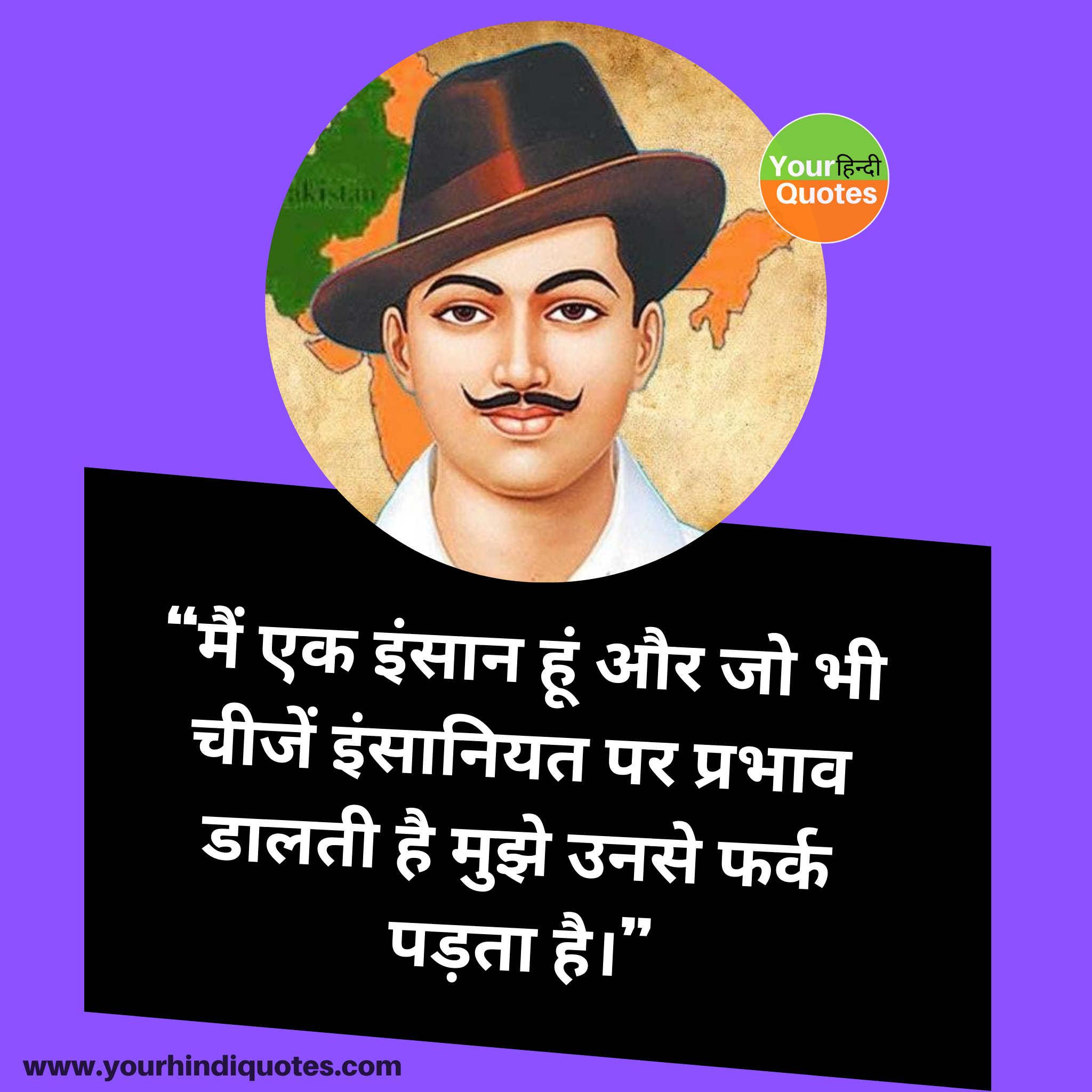 Bhagat Singh Hindi Quotes Photos