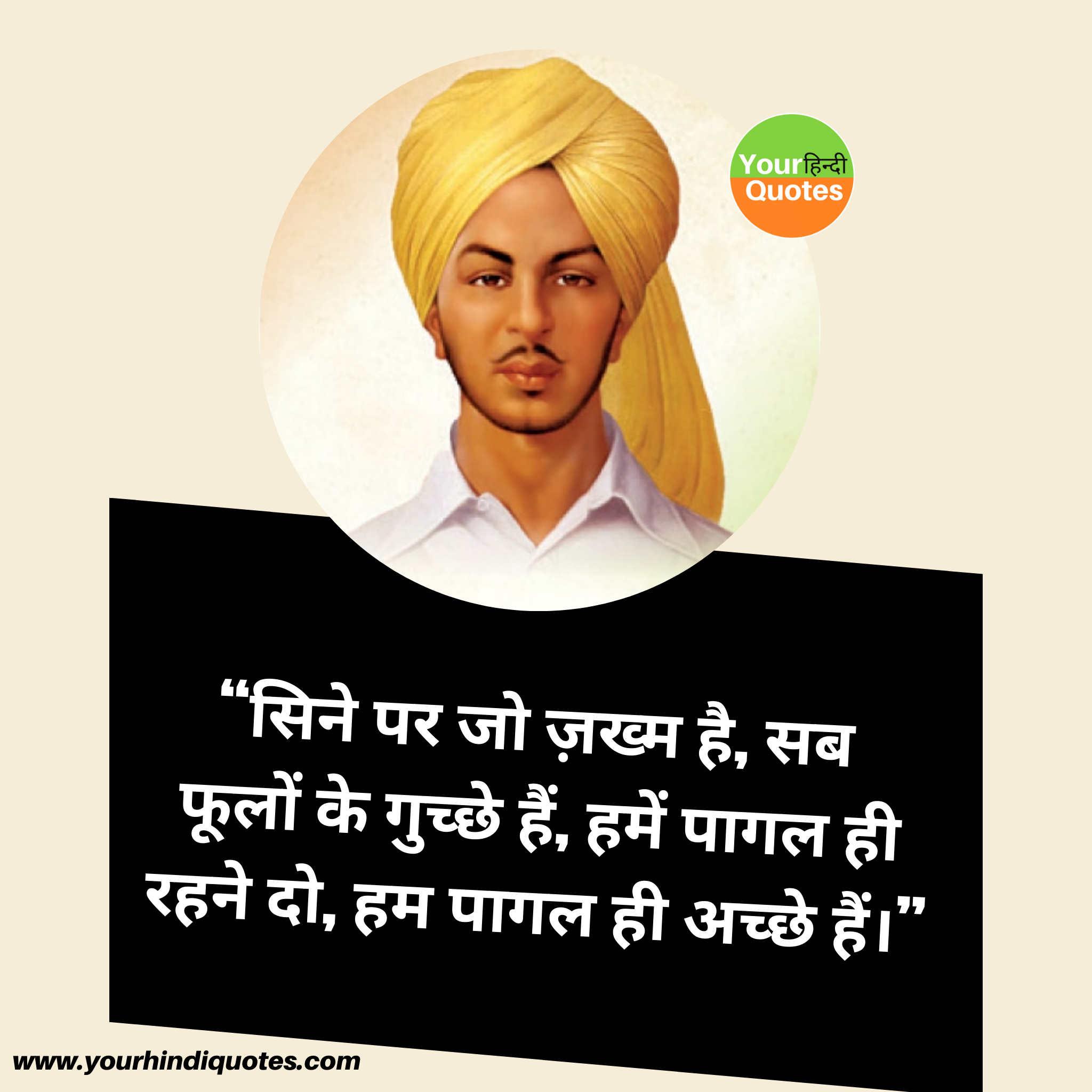 Bhagat Singh Hindi Quotes Pic