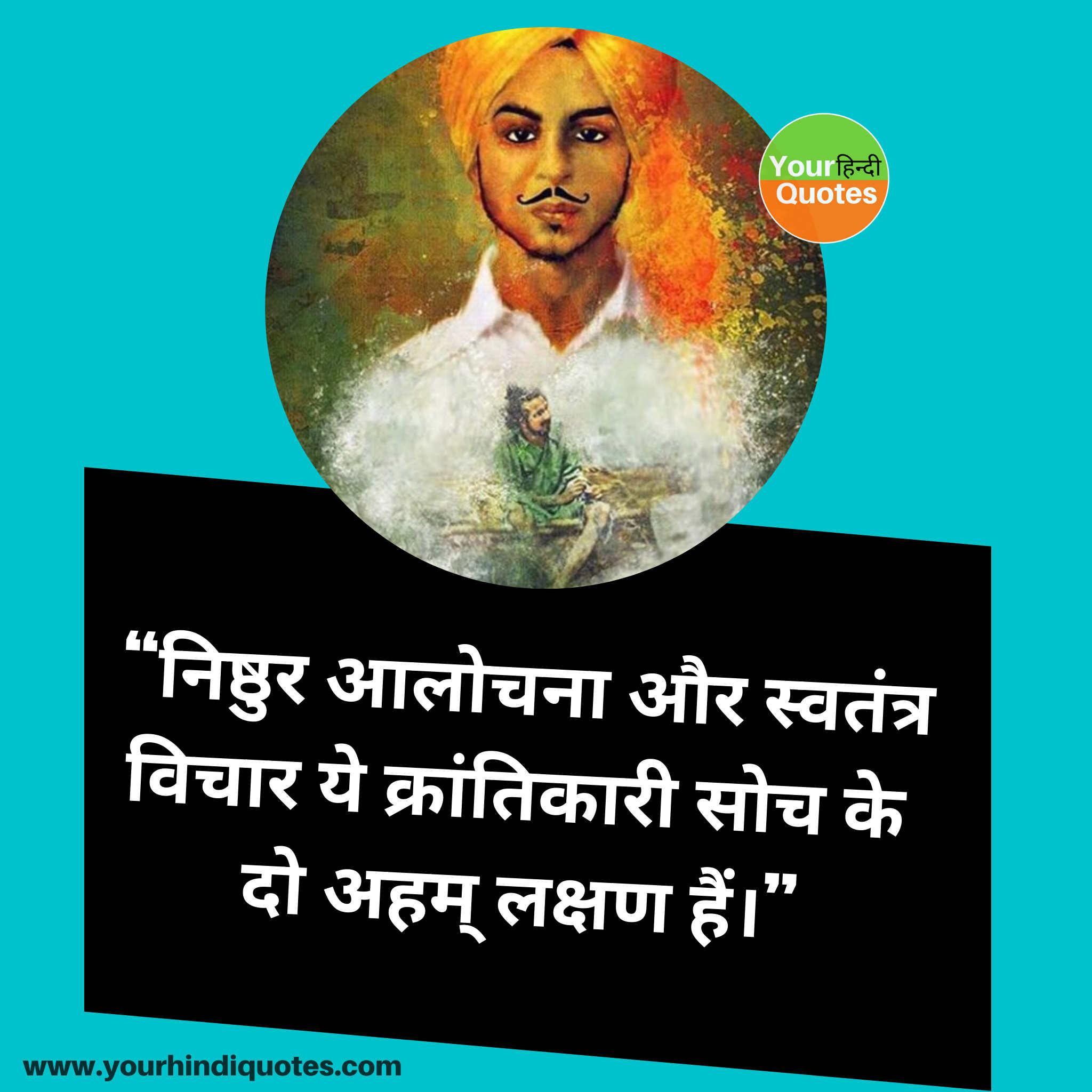 Bhagat Singh Hindi Quotes Pics