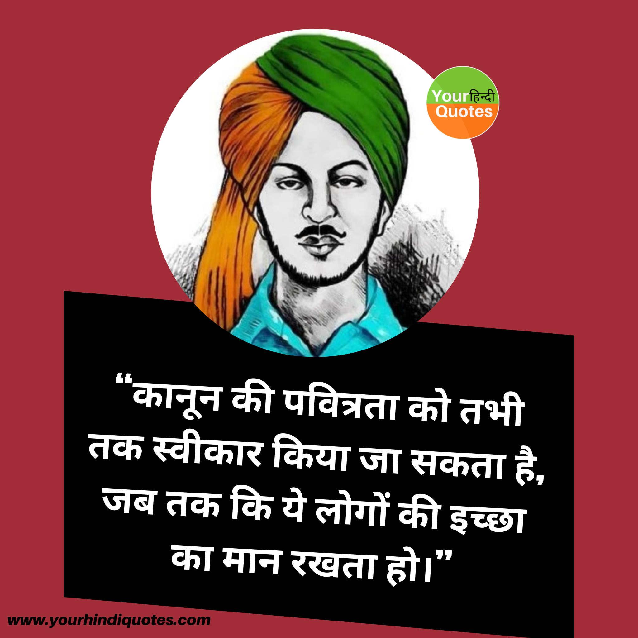 Bhagat Singh Hindi Quotes Wallpaper