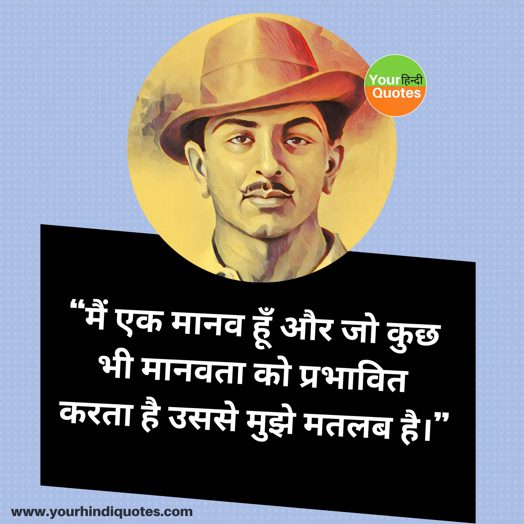 Bhagat Singh Hindi Quotes Wallpapers