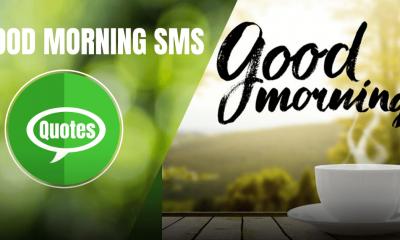 Latest Good Morning Messages In Hindi | गुड मोर्निंग के लिए बेहतरीन मेसेजेस