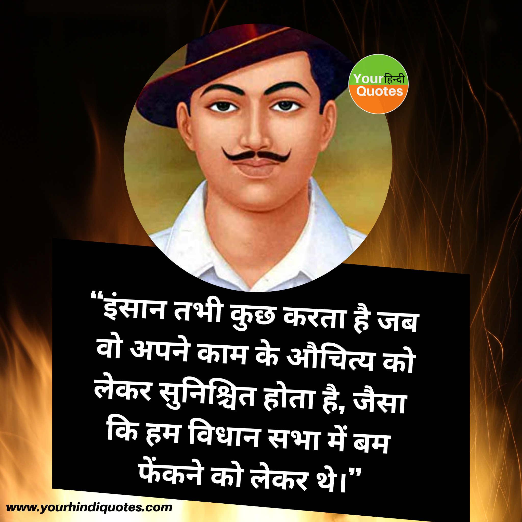 Hindi Bhagat Singh Quotes Image