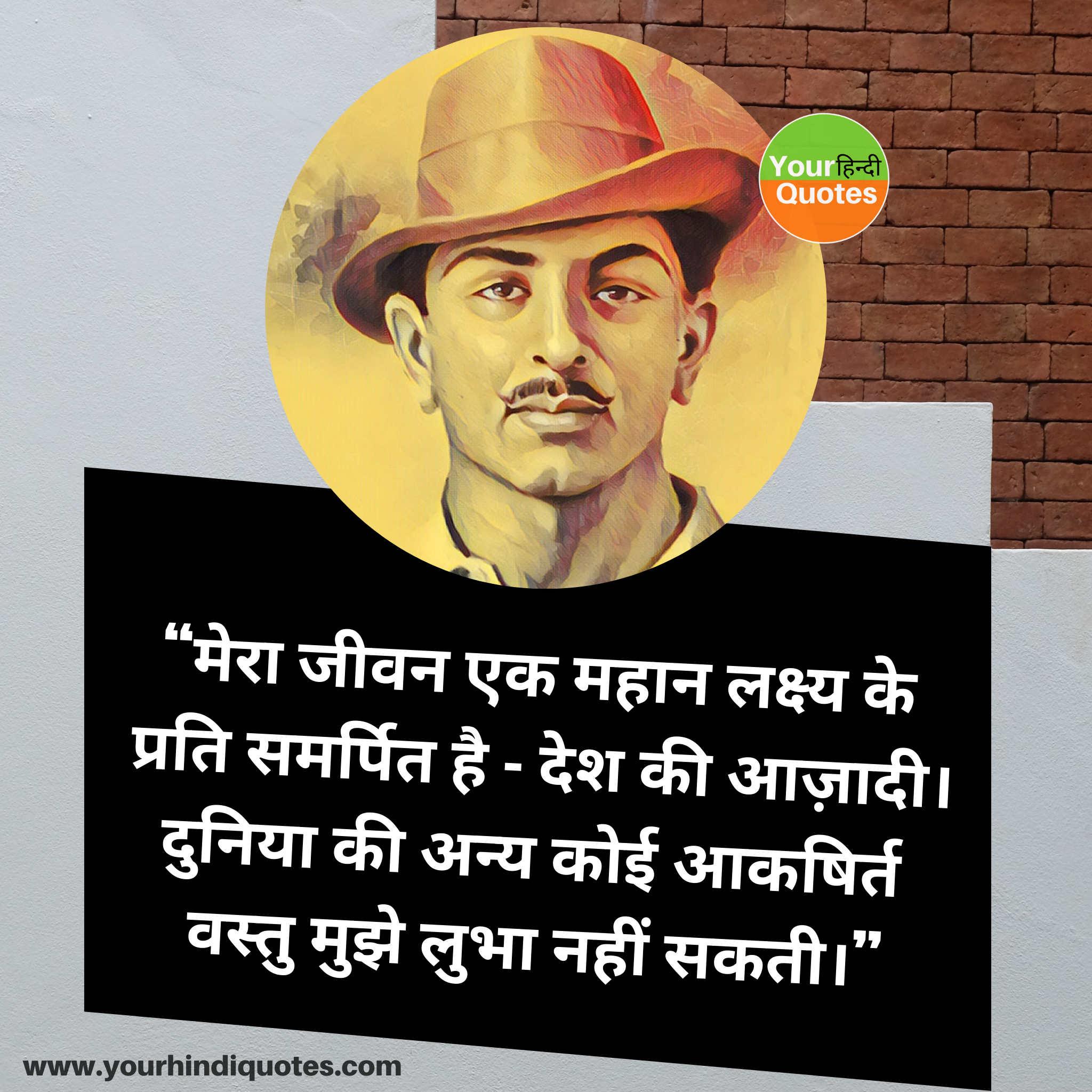 Hindi Bhagat Singh Quotes Images