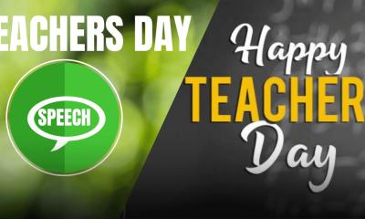 Teacher's Day Speech In Hindi || शिक्षक दिवस पर बेस्ट स्पीच तथा भाषण हिंदी में
