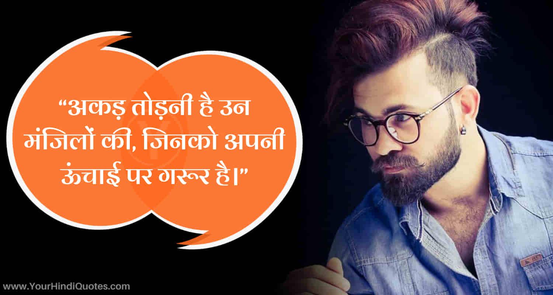 Angry FB Royal Status In Hindi