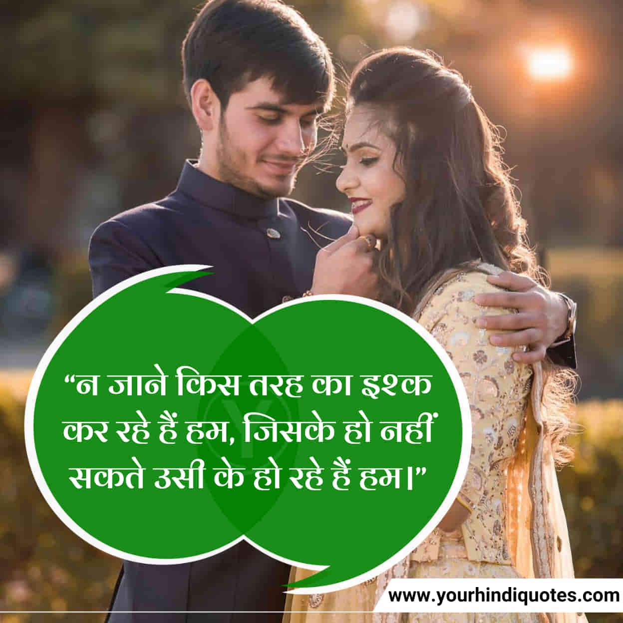 Beautiful Hindi Romantic Love Shayari