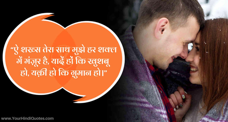 Beautiful Love Romantic Shayari