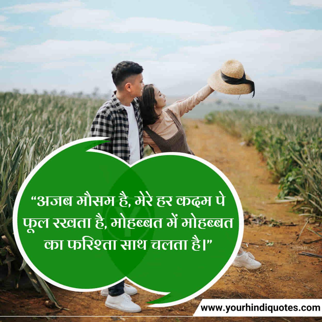 Best 2 Line Romantic Shayari
