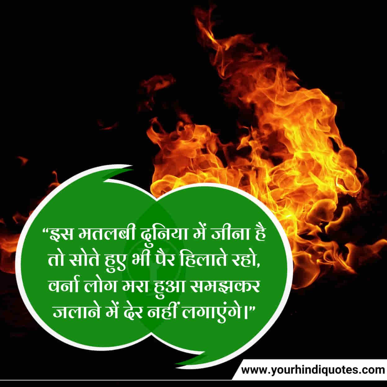 Best Attitude FB Status In Hindi