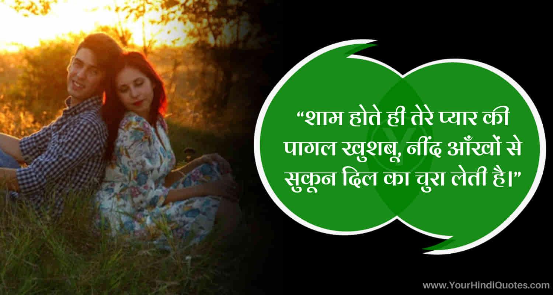 Best Beautiful Romantic Shayari