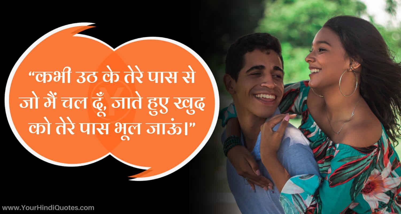 Best Best Romantic Shayari In Hindi