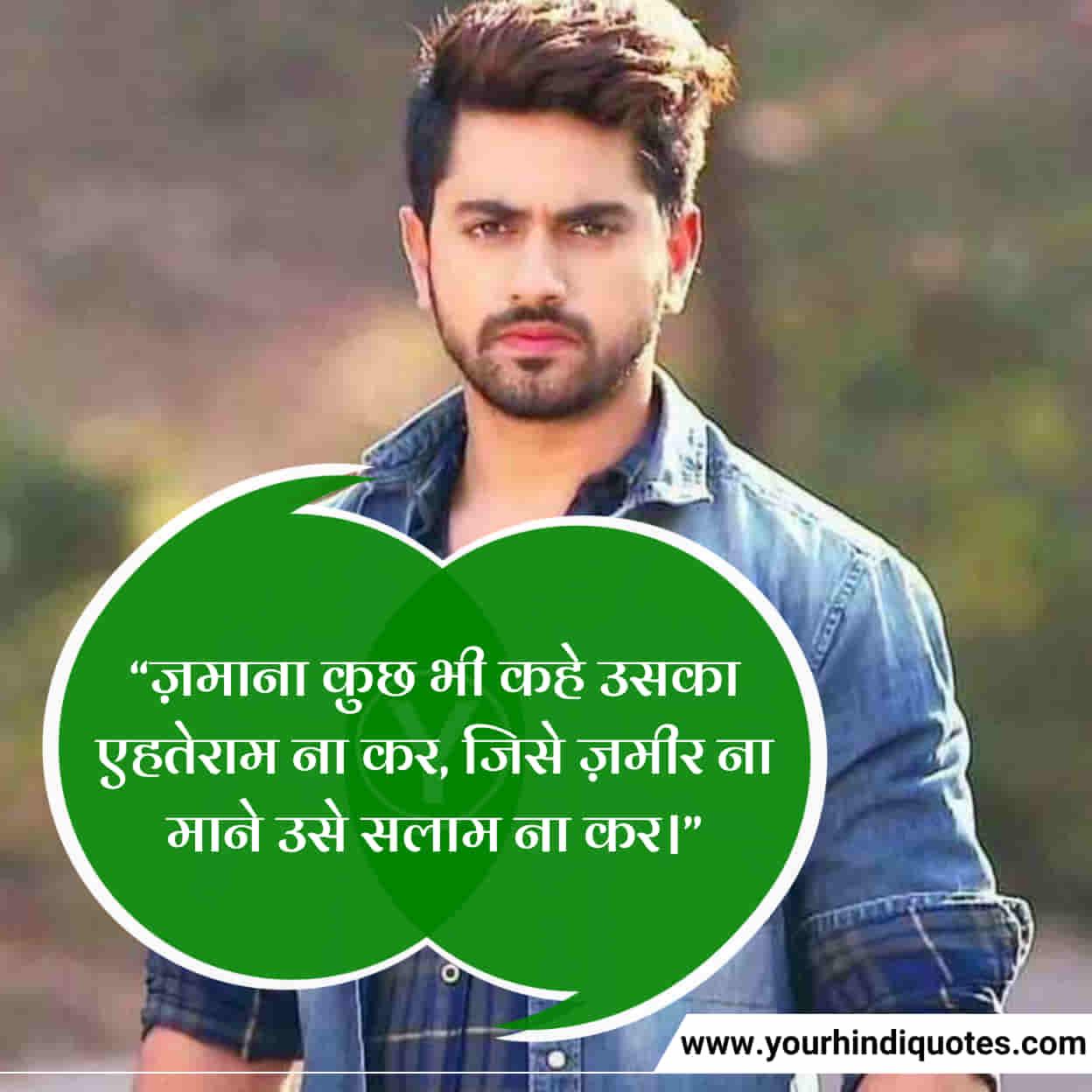 Best Hindi Attitude FB Status In Hindi