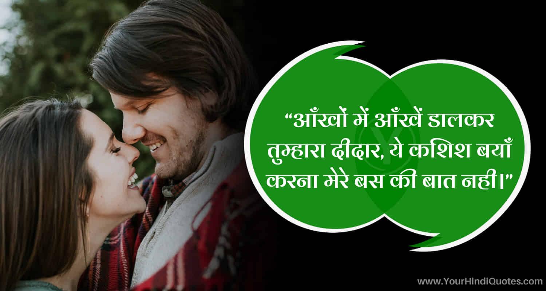 Best Hindi Romantic Shayari