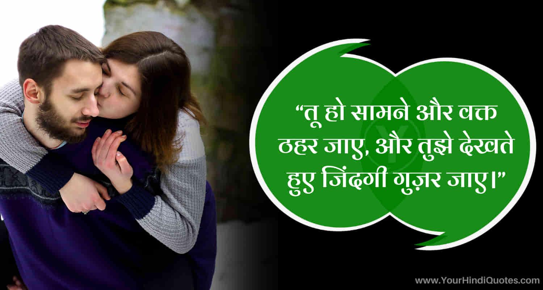 Best Love Romantic Shayari