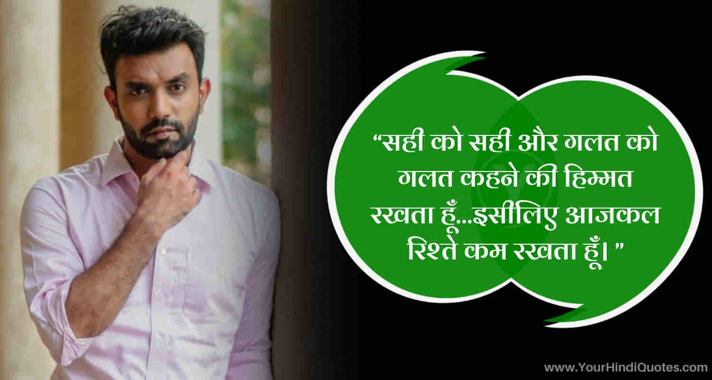 Best Royal FB Status In Hindi