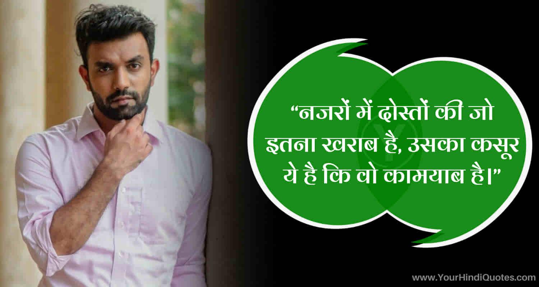 Best Sad FB Status In Hindi