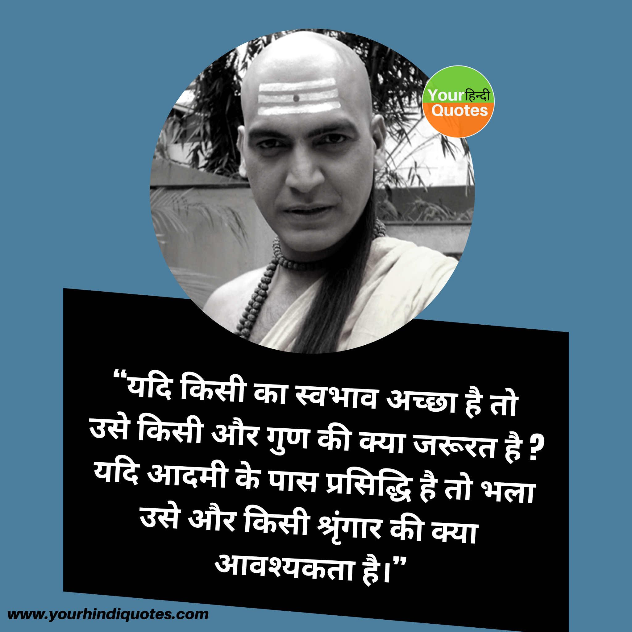 Chanakya Niti Quotes Image
