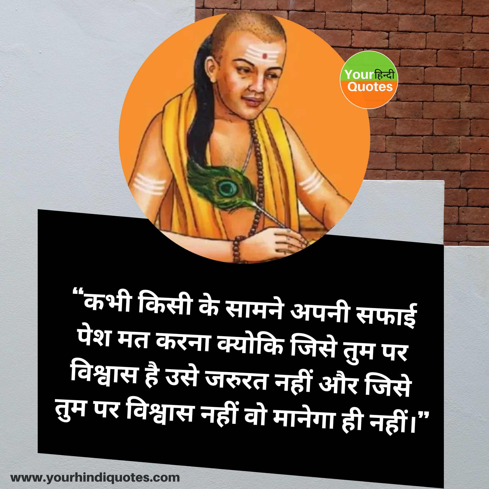 Chanakya Niti Quotes Photo