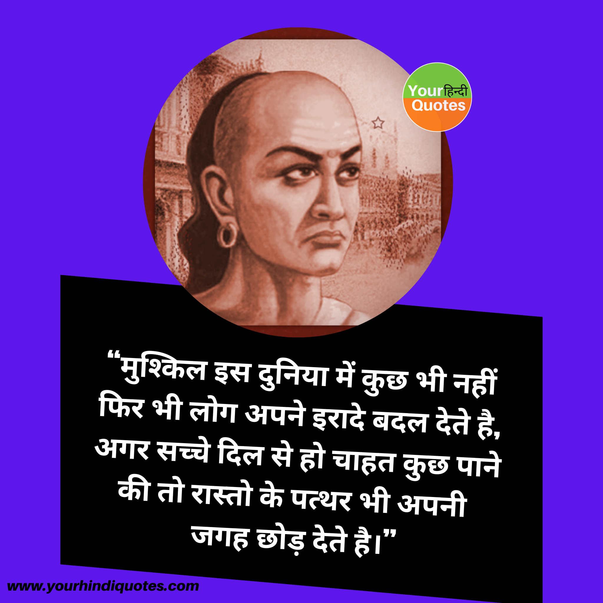 Chanakya Niti Quotes Photos