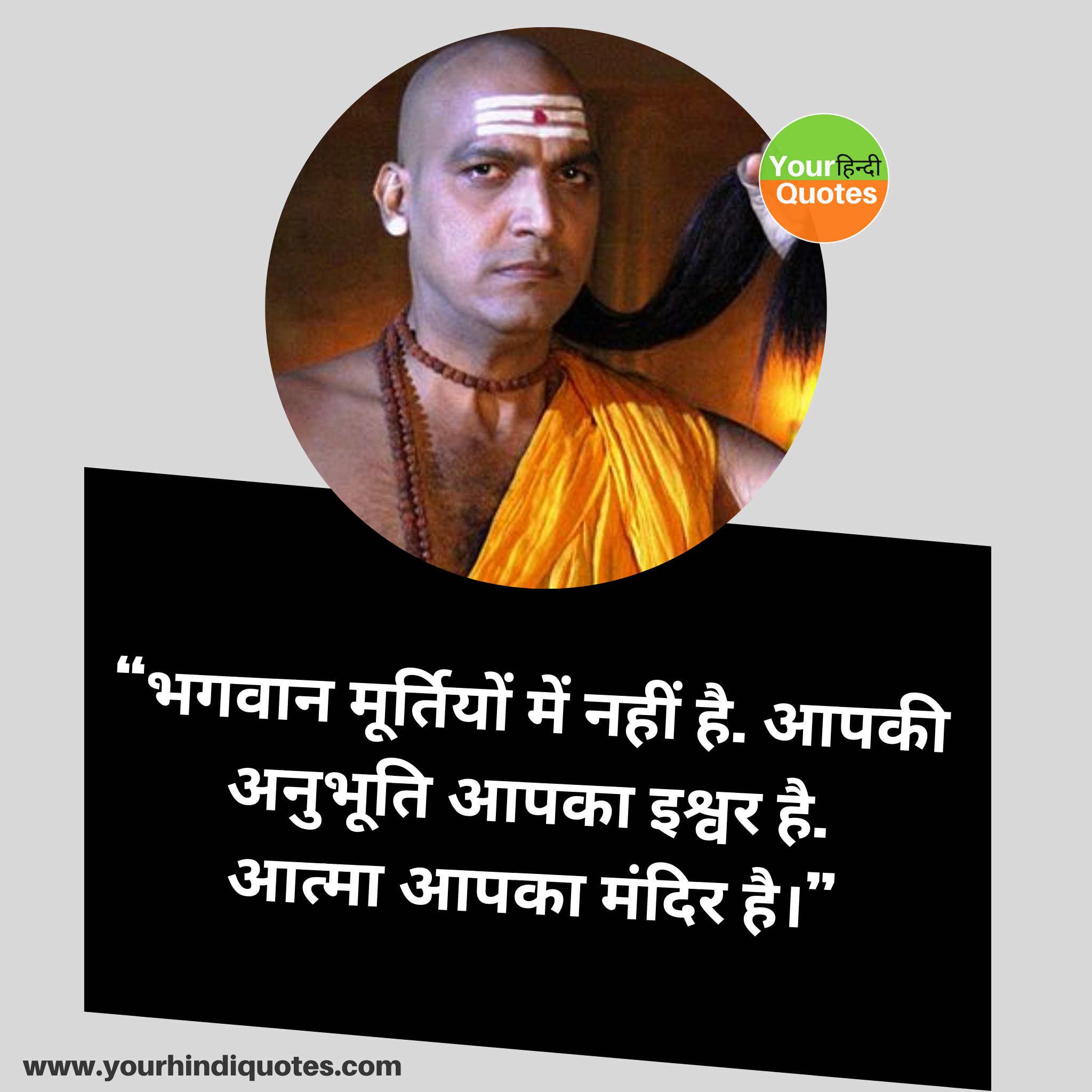 Chanakya Niti Quotes Pic