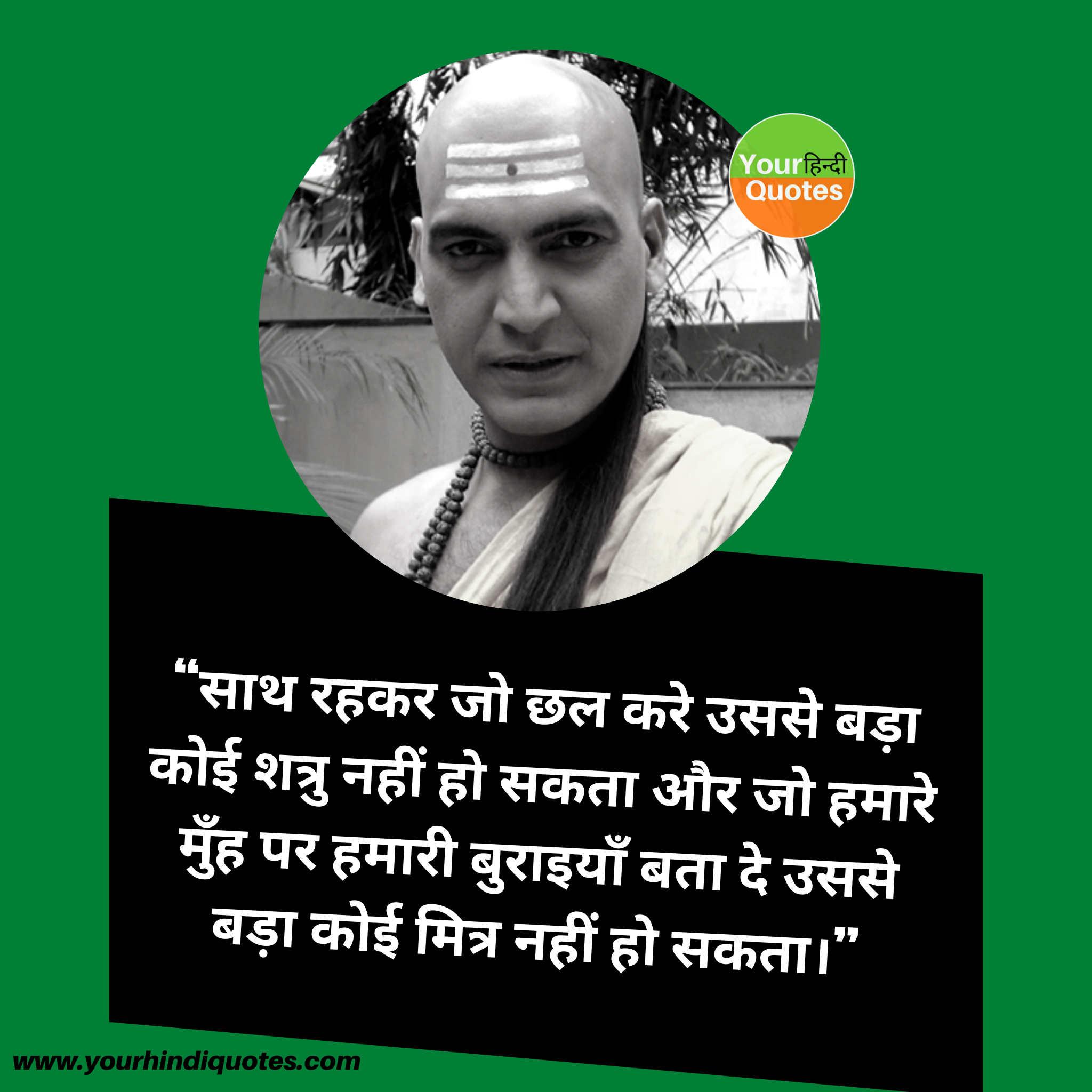 Chanakya Niti Quotes Pictues