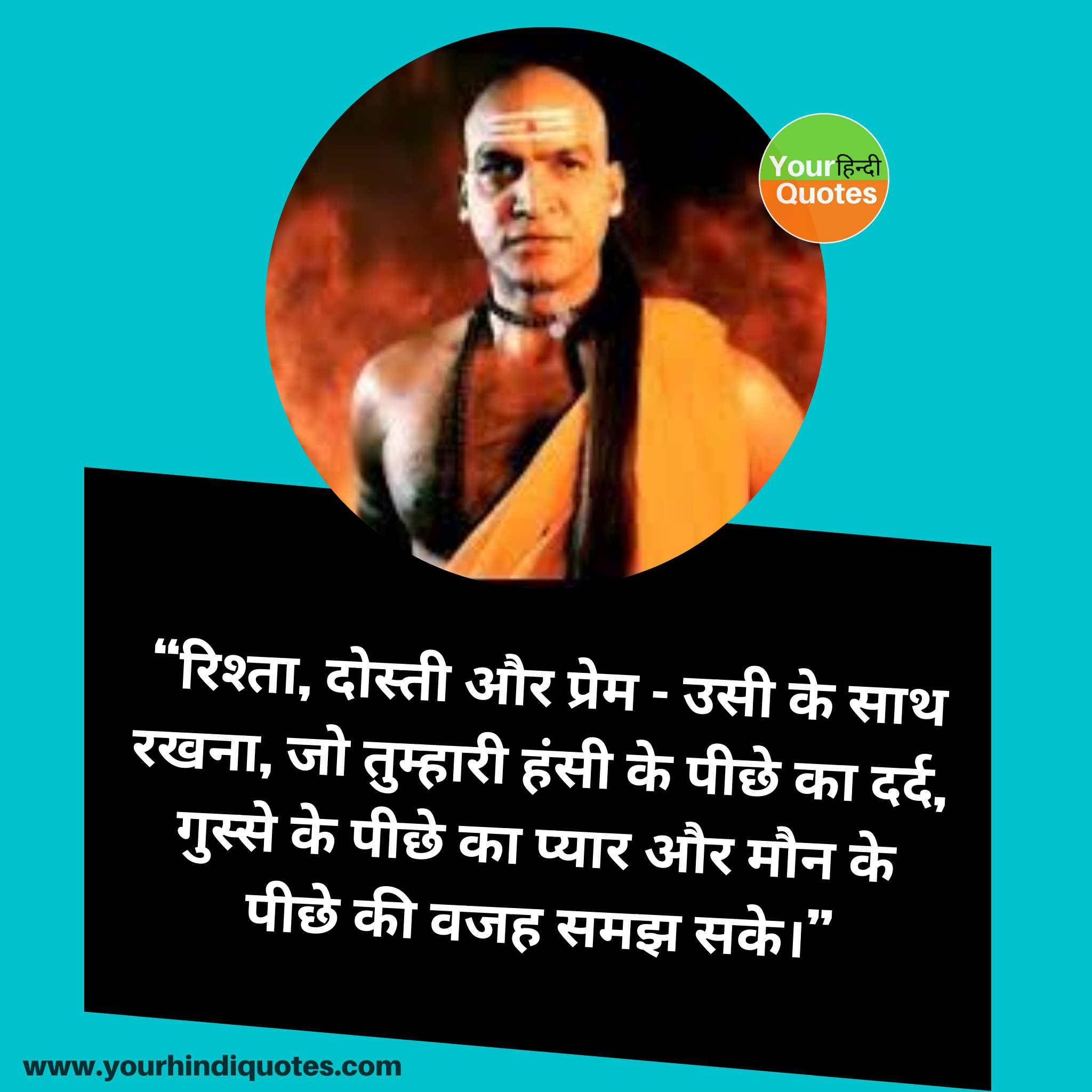 Chanakya Niti Quotes Picture