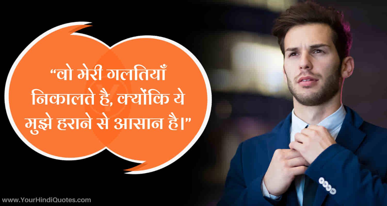 FB Status Hindi