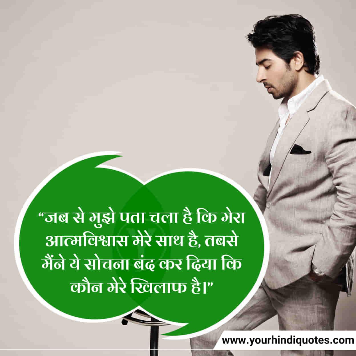 Hindi Attitude FB Status