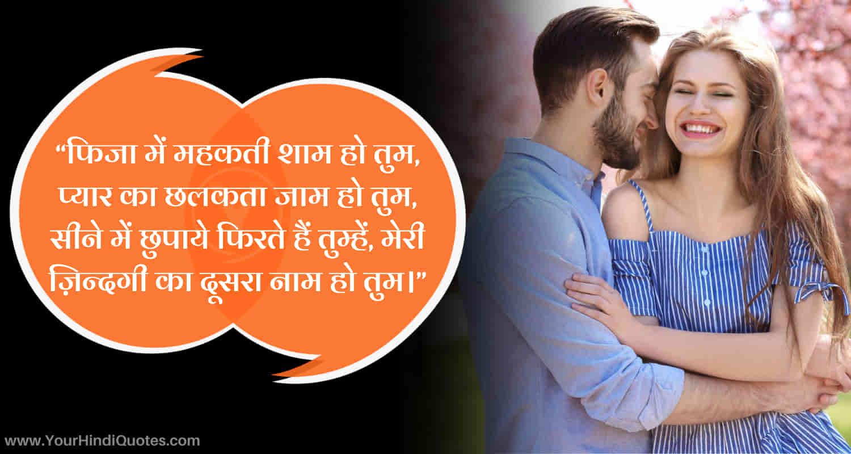 Hindi Beautiful Romantic Shayari