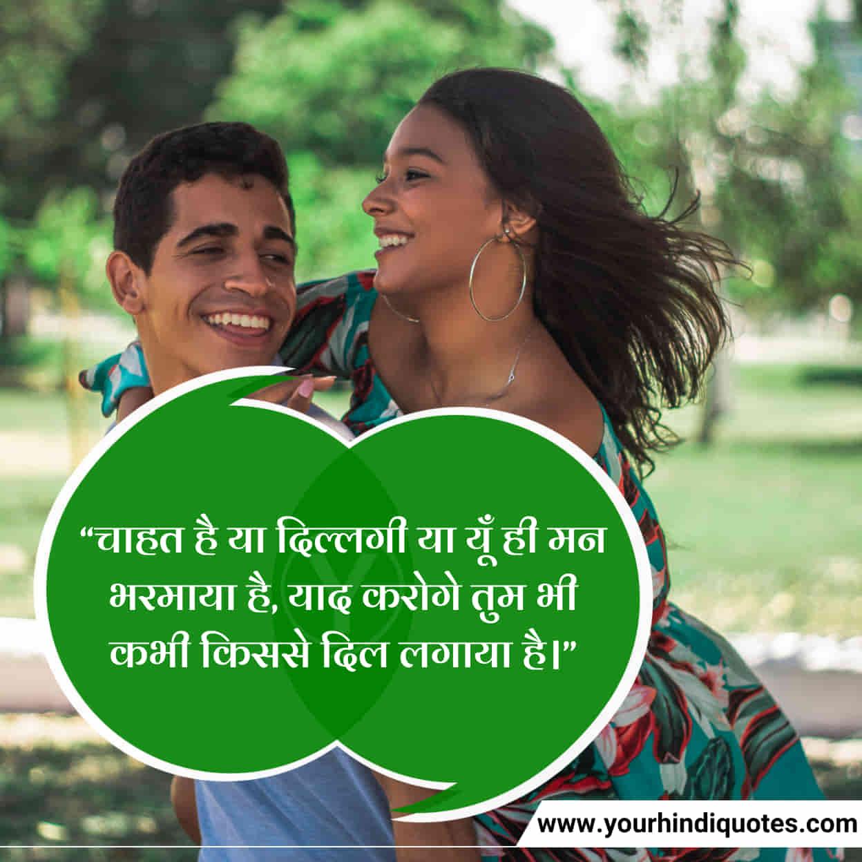 Latest 2 Line Romantic Shayari