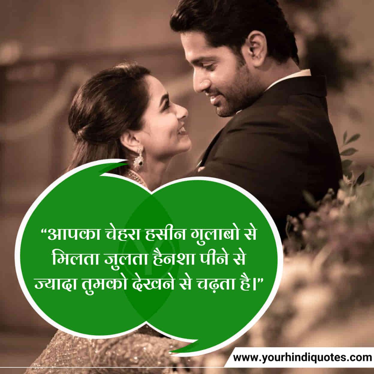 Latest Hindi Romantic Love Shayari