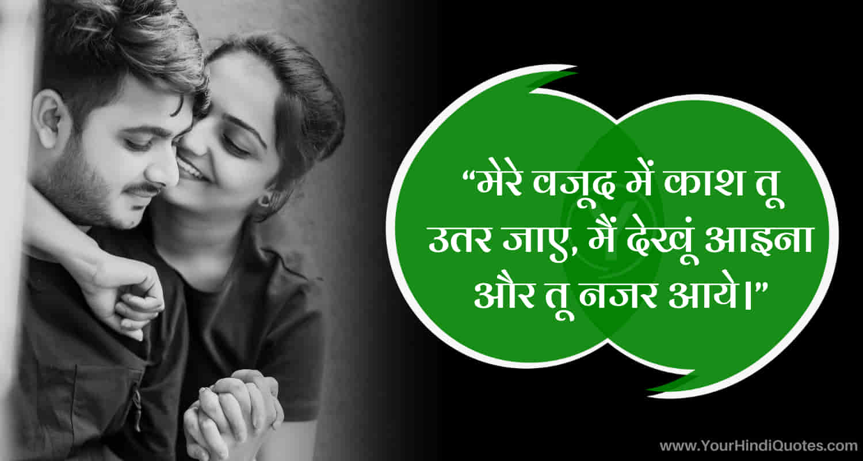 Latest Love Romantic Shayari