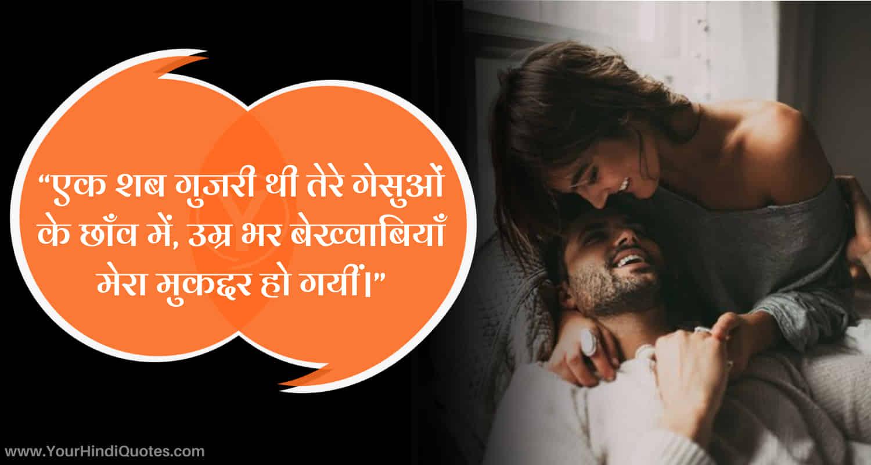 Latest Romantic Shayari