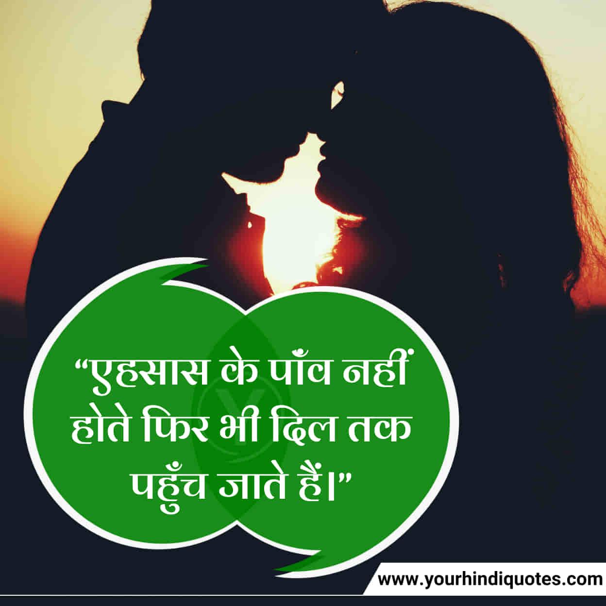 Love Facebook Status In Hindi