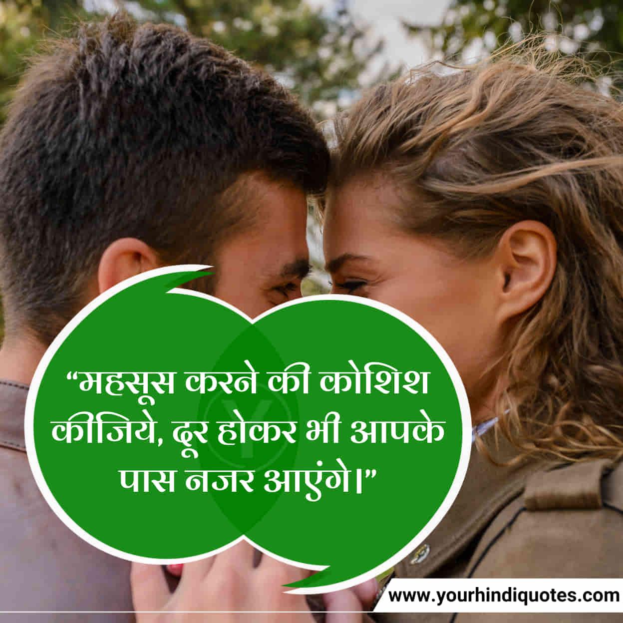 Romantic 2 Line Shayari