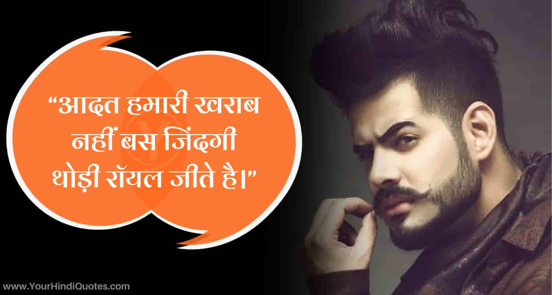 Royal FB Hindi Status