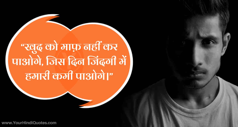 Sad FB Status In Hindi