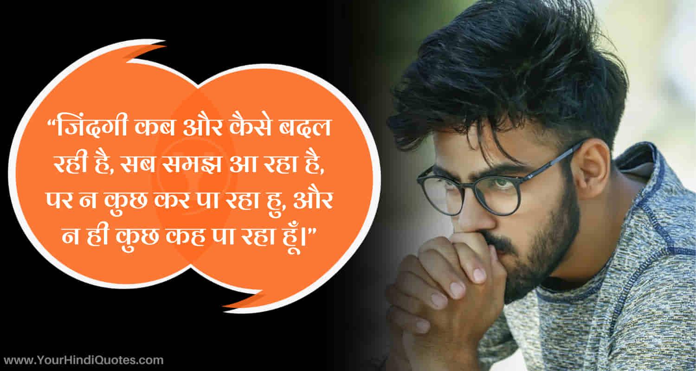 Sad Hindi FB Status