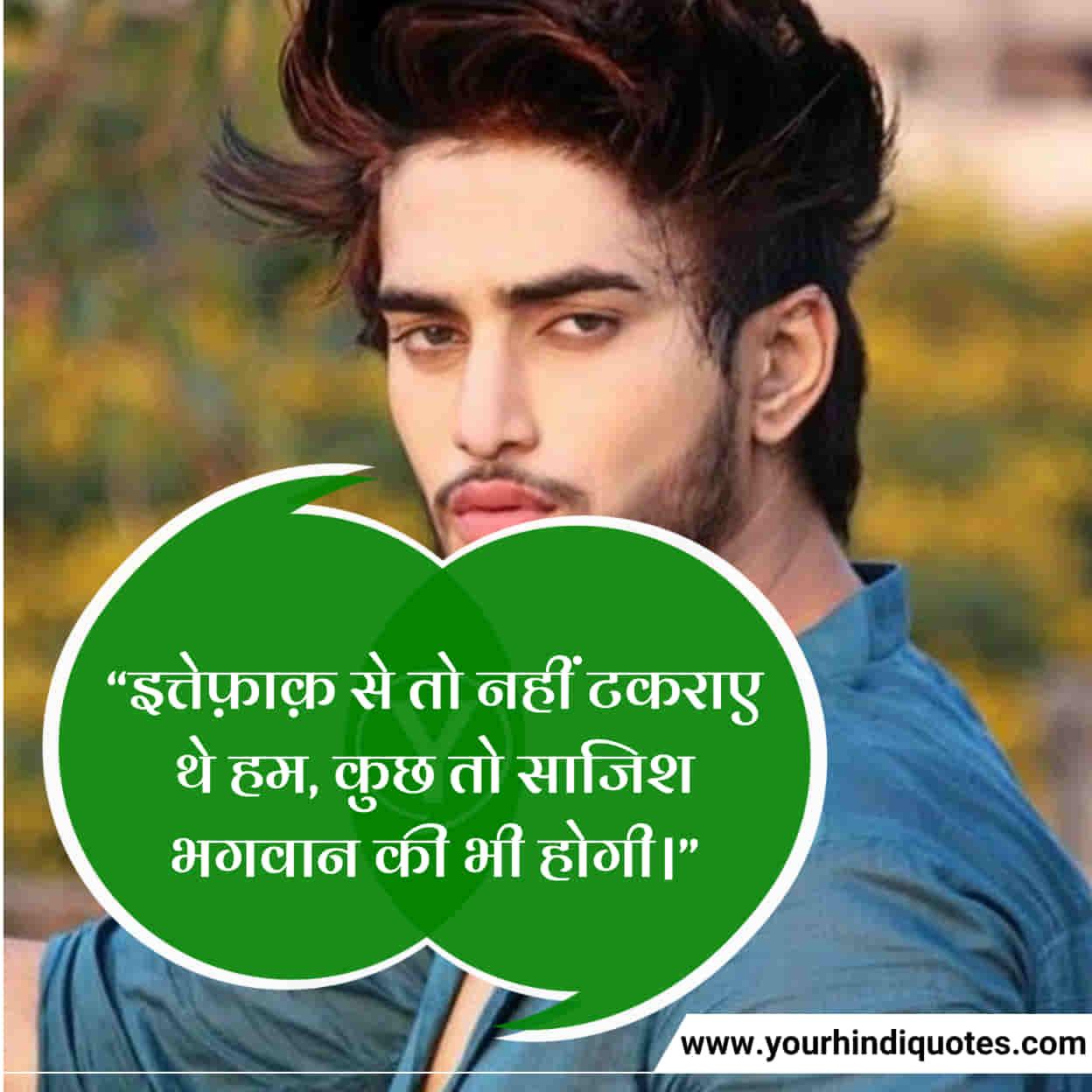 Sad Love Fb Status In Hindi
