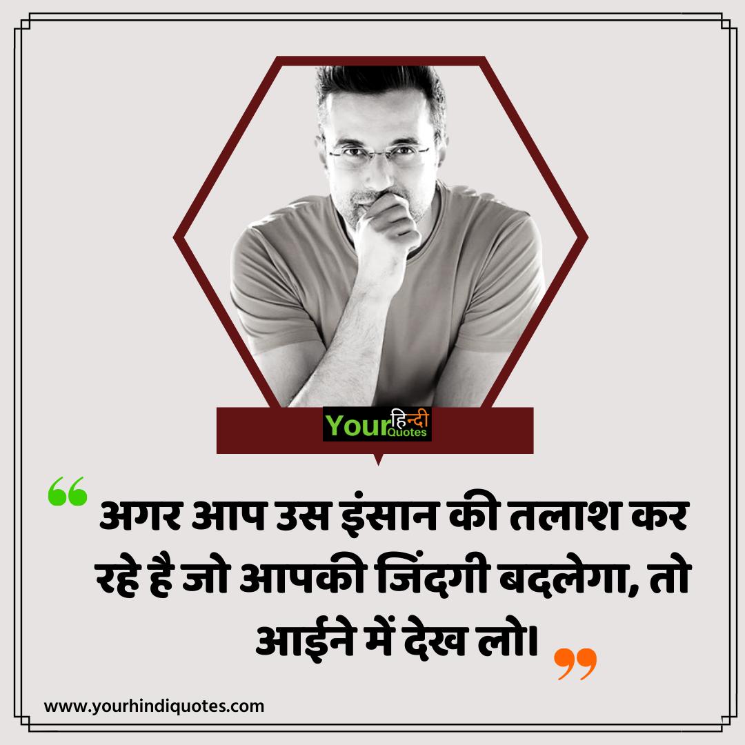 Sandeep Maheshwari Hindi Quotes Image