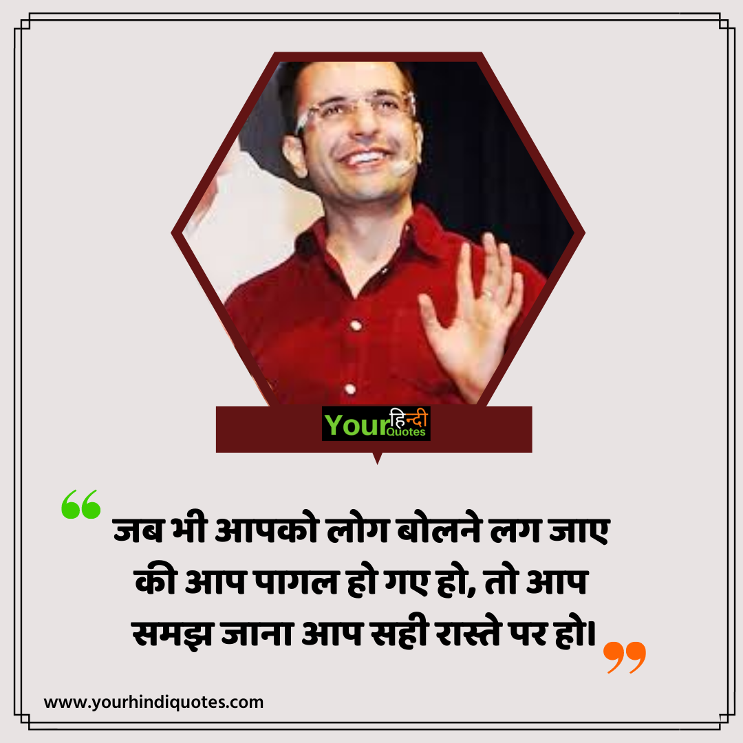 Sandeep Maheshwari Hindi Quotes Photo