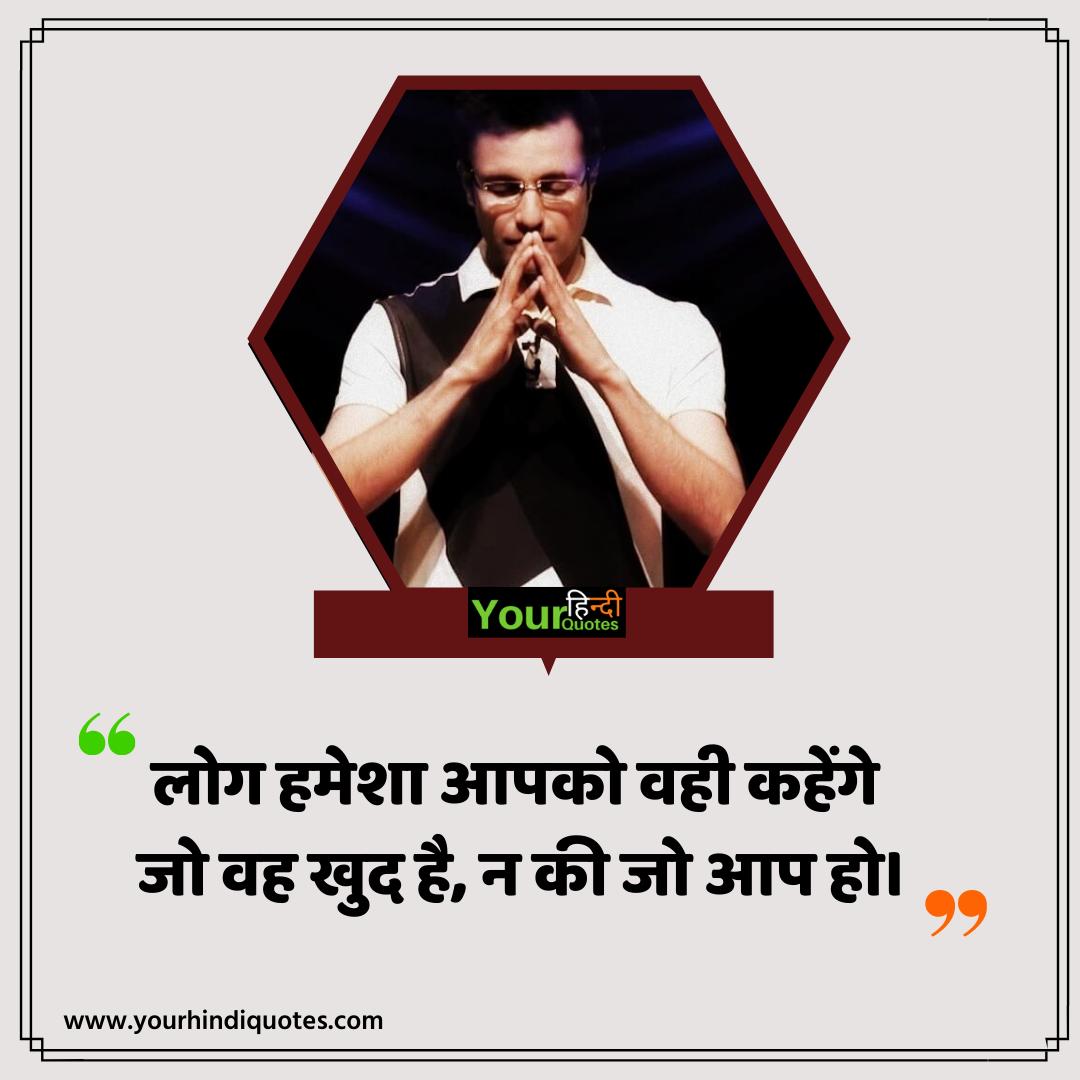 Sandeep Maheshwari Hindi Quotes Photos
