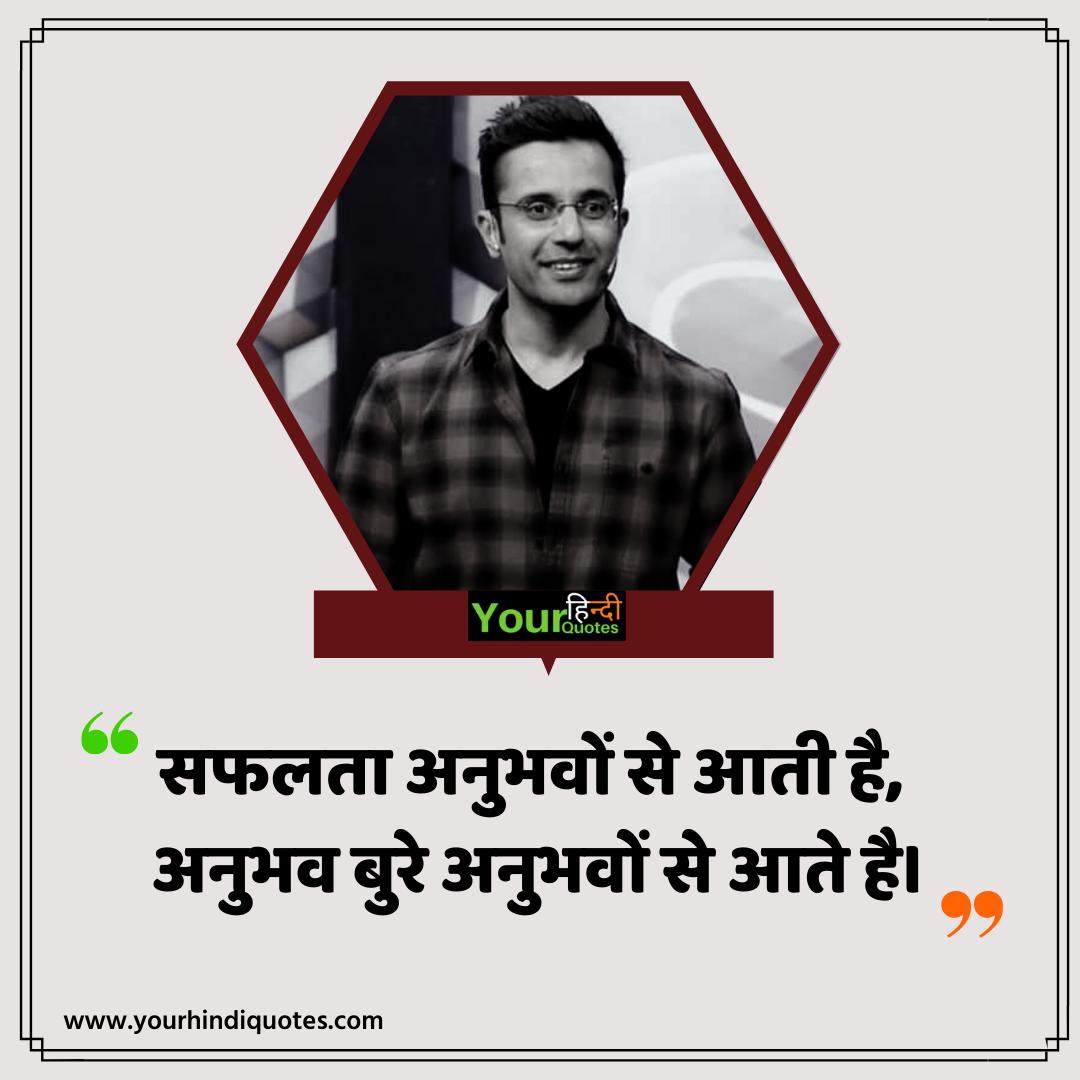 Sandeep Maheshwari Hindi Quotes Pic
