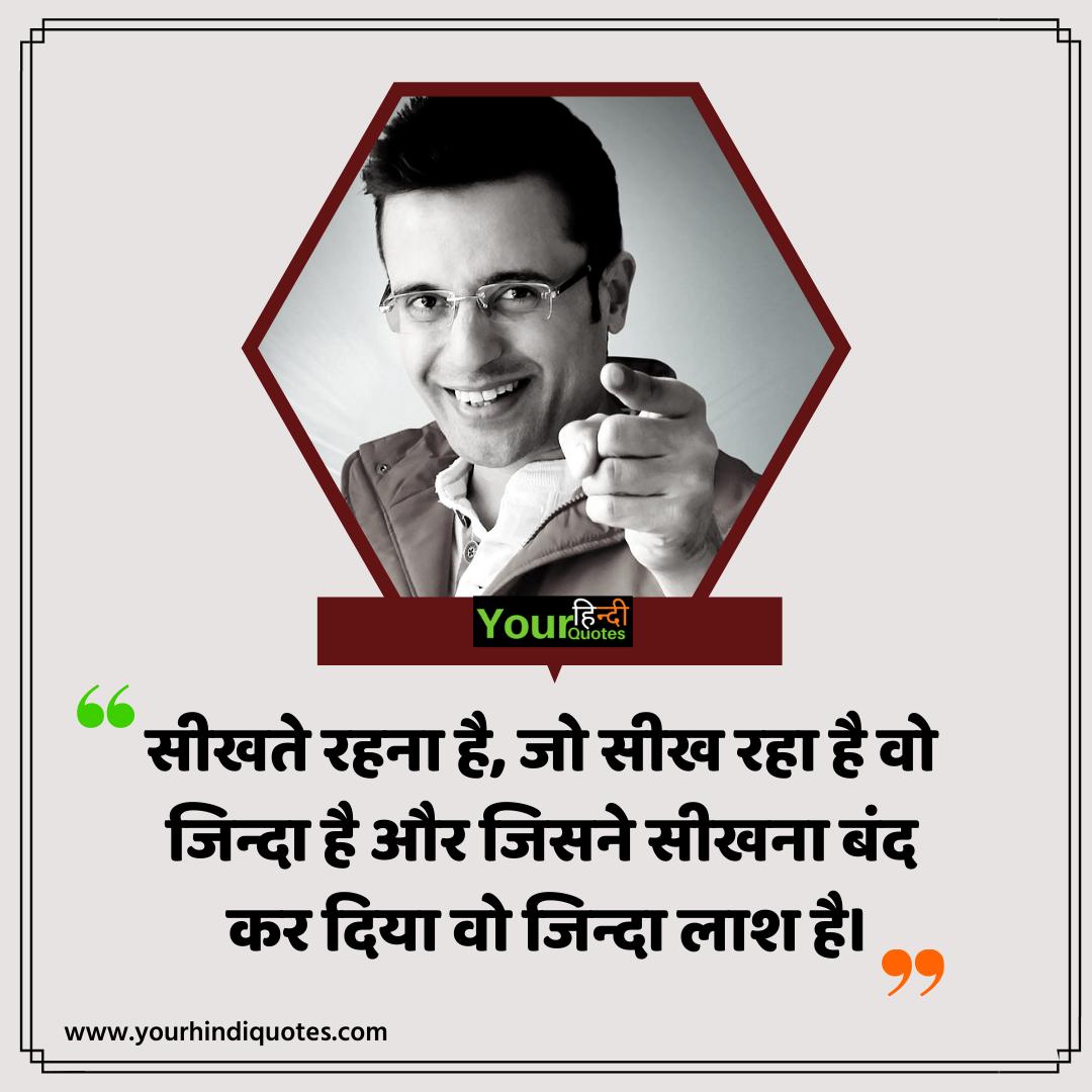 Sandeep Maheshwari Hindi Quotes Pictue
