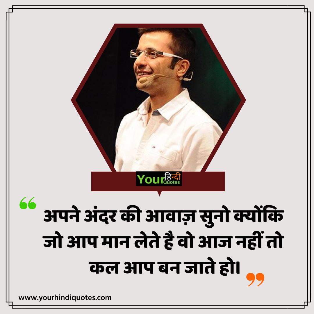 Sandeep Maheshwari Hindi Quotes Picture